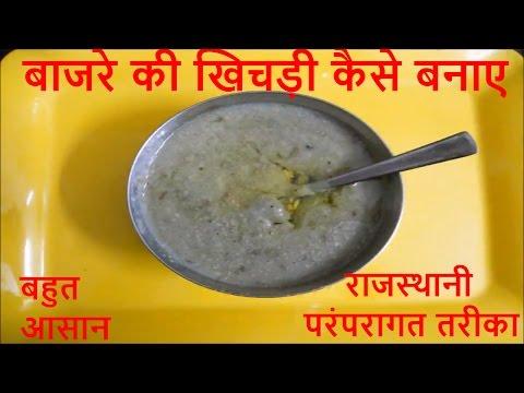 How to make bajre ki khichdi in