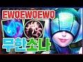 Download  Ewqewqewqewqewqewq...어? 이겼네ㅋㅋㅋㅋ★날먹 3단계★ 미드 소나  MP3,3GP,MP4