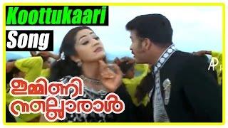 Malayalam Movie   Immini Nalloraal Malayalam Movie   Koottukaari Song   Malayalam Movie Song