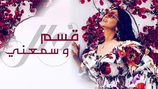 قسم وسمّعني   نوال الكويتيه (حصرياً بالكلمات)  2019