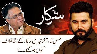 Hassan Nisar Shocking Analysis On Imran Khan And PTI Govt   Banam Sarkar   25 Jan 2019