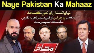 Mahaaz with Wajahat Saeed Khan | Naye Pakistan ka Mahaaz | 5 August 2018 | Dunya News