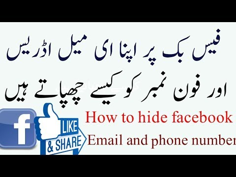 Hide email address & telephone number on Facebook account on phone(urdu hindi)