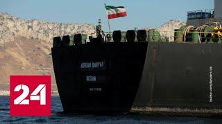 Download Гибралтар объяснил, почему не удовлетворил запрос США по иранскому танкеру - Россия 24 Video