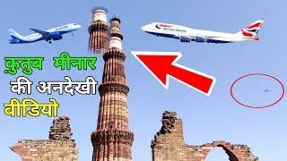कुतुब मीनार की वीडियो   कुतुब मीनार क्रैश हवाई जहाज 2018   कुतुब मीनार Kisne Banayi थी