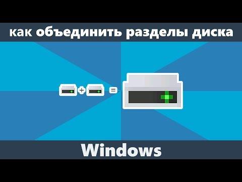 Как объединить разделы жесткого диска или SSD