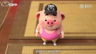 【人人愛我豬小屁】第49話豬小屁日常:豬小屁跳肚皮舞好搞笑啊!