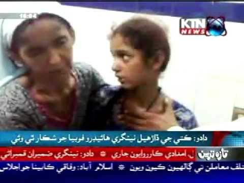 Hydrophobia Gilr In Dadu Sindh
