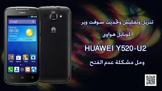 How To Flash Huawei Y520-U22 By SD Card (Dead After Flash Repair
