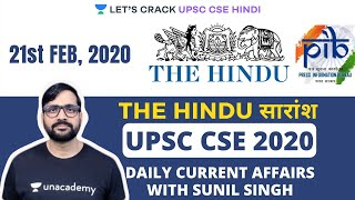 21st Feb - Daily Current Affairs | The Hindu Summary & PIB - CSE Pre Mains | UPSC 2021 I Sunil Singh