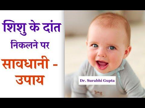 शिशु के दांत निकलने पर सावधानी - उपाय    Baby Teething Precautions & Remedies- Dr. Surabhi Gupta