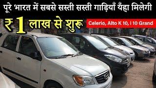 सोच से भी कम क़ीमत में गाड़ियाँ 🔥 Buy (Celerio, WagonR, AltoK10, Swift, Scorpio) | mSharifVlogs