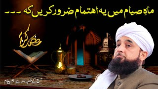Ramzan ka Pegham ! New Clip | Muhammad Raza Saqib Mustafai