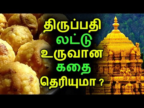 திருப்பதி லட்டு உருவான கதை தெரியுமா?   Tamil Recipes   Latest News   Kollywood Seithigal