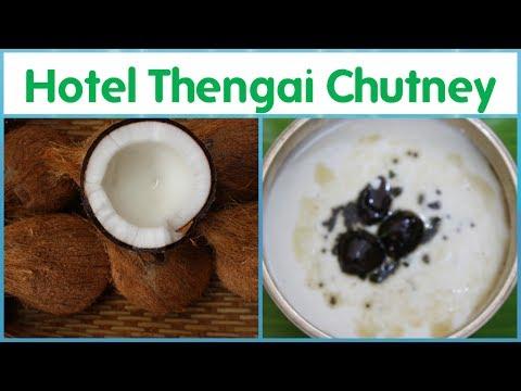 ஹோட்டல் தேங்காய் சட்னி செய்வது எப்படி? | How to make Hotel Coconut Chutney | South Indian Recipe