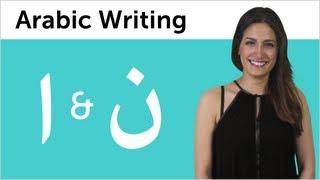 Learn Arabic - Arabic Alphabet Made Easy - Alef And Nun