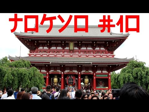 Tokyo #10 - Asakusa, Senso ji et Tokyo Skytree