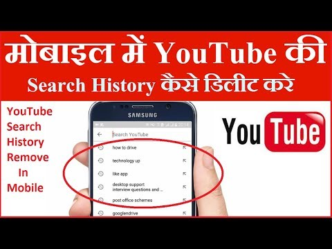 Android Phone : How to Clear YouTube Search History ,How to delete YouTube history on mobile