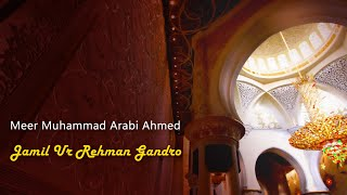 Jamil Ur Rehman Gandro - Meer Muhammad Arabi Ahmed - Sindhi Islamic Videos
