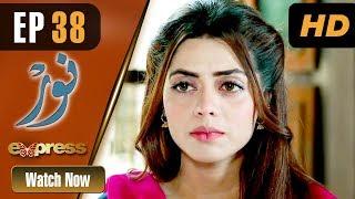 Pakistani Drama | Noor - Episode 38 | Express Entertainment Dramas | Asma, Agha Talal, Adnan Jilani