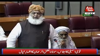 Maulana Fazal Ur Rehman Addresses NA Session