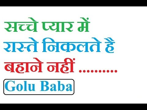 There is No Excuse in Love [ Hindi ] Love and Relationship Advice