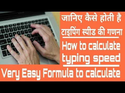 How to calculate typing speed ।जानिए टाइपिंग स्पीड की गणना कैसे होती है।