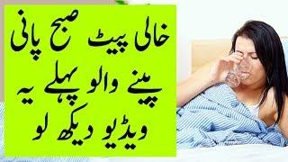 Nihar Mu Pani Peene Walo Ye Video Lazmi Dekh Lo | The Urdu Teacher