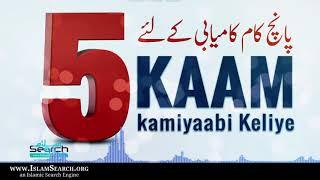 5 kaam kamiyaabi keliye || 5 Tips for Successful life || IslamSearch