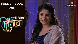 Vish Ya Amrit Sitaara - 10th January 2019 - विष या अमृत सितारा - Full Episode