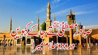 Salaam - Saba Dare Mustafa Te Ja K Kavin Darood O Salam Mera - Emotional Ramzan Naat - Hafiz Rashid