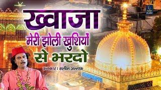 ख्वाजा जी के दीवाने इस क़व्वाली को जरूर सुने | Khwaja Meri Jholi Khushiyo Se Bhardo | Ajmer Qawwali
