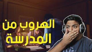 Download الهروب من المدرسة ! 🏫 | Last Year : The Nightmare Video