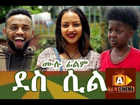 Xxx Mp4 ደስ ሲል DES SIL Ethiopian Movie 2018 3gp Sex