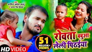 #Video   #Arvind Akela Kallu \u0026 #Antra Singh   रोवता बबुआ लेली पिठईया   Bhojpuri Devi Geet 2021