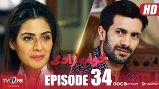 Khuwabzaadi   Episode 34   TV One Drama   14 November 2018