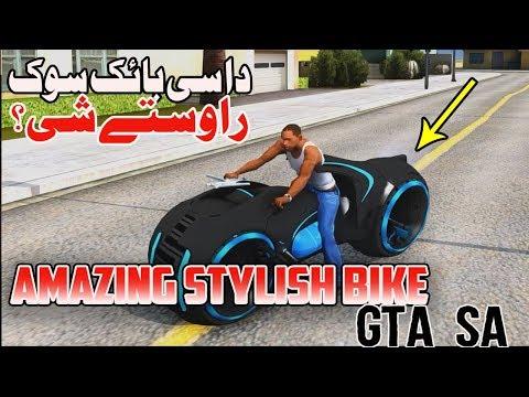 Download |How To Install Tron Bike Mode in Gta Sa |Poshto