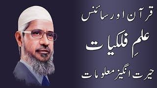Dr Zakir Naik Urdu Speech || Astrology Knowledge in Quran || Amazing Disclosures