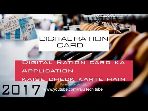 How to check digital ration card application status