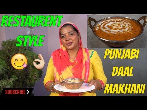 Restaurant Style Dal Makhani Recipe 💕 Indian Food 💕 Punjabi Village Food Factory