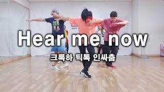 틱톡 크록하 인싸춤(Hear me now) 수업영상 정은희TㅣDANCEJOA 댄스조아 강남댄스학원