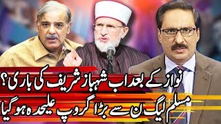 Kal Tak with Javed Chaudhry - 6 December 2017 | Express News