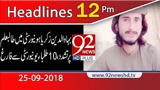 News Headlines | 12:00 PM | 25 Sep 2018 | 92NewsHD