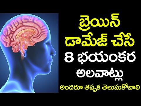 OMG! These 8 HABITS Cause DAMAGE to our BRAIN   Tips to Avoid BRAIN Damage   VTube Telugu