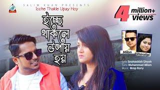 Milon, Shorolipi -  Icche Thakle Upay Hoy | Boishakhi Exclusive | Bangla New Music Video 2018