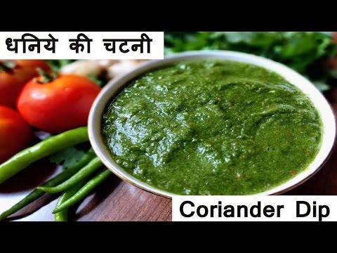 हरे धनिये की चटनी बनाने की विधि | Dhaniya Chutney recipe in Hindi | Coriander Dip |