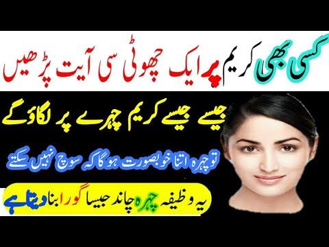 Chehre Ki Khubsurti Ka Behtareen Amal Wazifa For Beauty Face In Urdu | چہرہ خوبصورت بنانے کا وظیفہ
