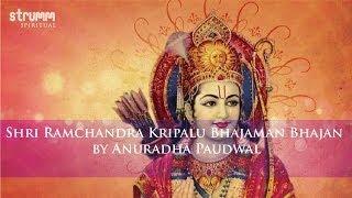 Shri Ramchandra Kripalu Bhajaman Bhajan by Anuradha Paudwal