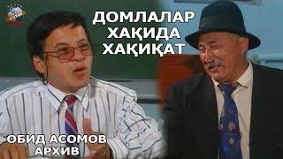 Obid Asomov - Domlalar haqida haqiqat   ARXIV VIDEO