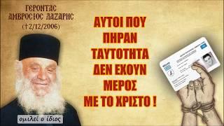 Εκκλησιαστικό Ορθόδοξο Ημερολόγιο 2020 με Νηστείες - Η πρόκληση της Νέας Ηλεκτρονικής Ταυτότητας...